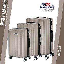 獨家聯名 免運 AMERICAN TRAVELER NY 紐約系列抗刮超輕量行李箱 三件組(香檳金)20+24+28吋