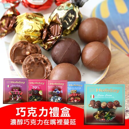 歐洲假期 巧克力禮盒 110g 巧克力 巧克力球 糖果 禮盒 莓果 蜜棗 櫻桃 酒心【N102588】