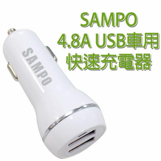 【4.8A、DQ-U1504CL】SAMPO 聲寶 雙USB車用充電器/車充/車上快速充電/轉換器/手機/平板電腦