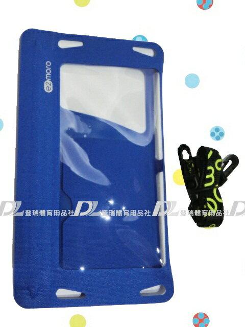 【登瑞體育】e2moro 多功能防水袋- E2019621