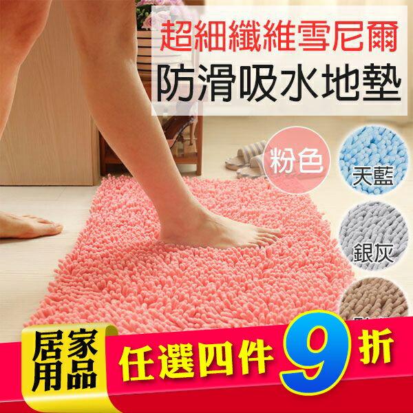 40*60cm 腳踏墊 地墊 超細纖維 長毛 雪尼爾 吸水止滑 浴室門墊 四色可選