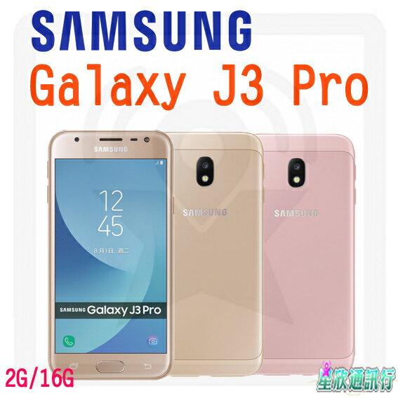 【星欣】SAMSUNG Galaxy J3 Pro (J330) 2G/16G 5吋 4G+3G 雙卡雙待 直購價