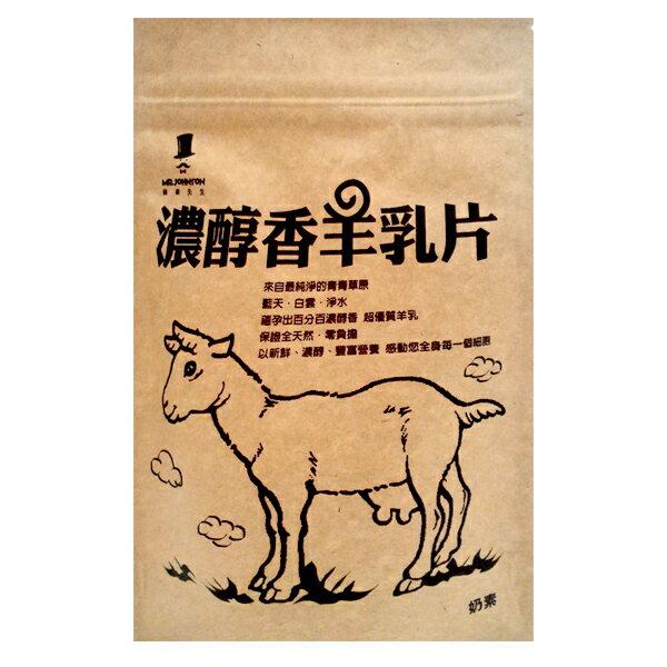 统创 浓醇香羊乳片 100g
