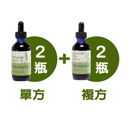 【4瓶入】Motherlove葫蘆巴營養補充液(2單+2複方)2oz59ml【悅兒園婦幼生活館】