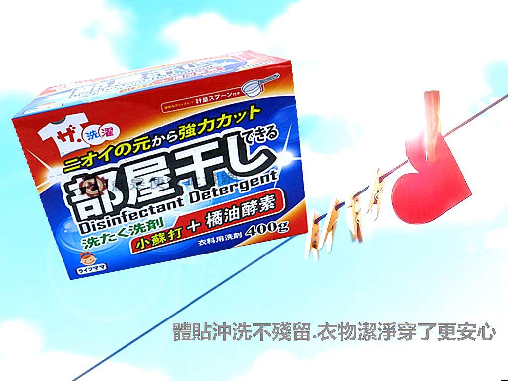 小蘇打+橘油酵素濃縮洗衣粉 不殘留衣物潔淨穿了更安心