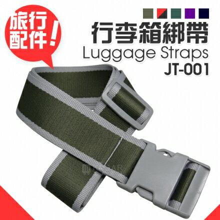~加賀皮件~ 可 鎖一起用  行李箱束帶  綁帶 JT001