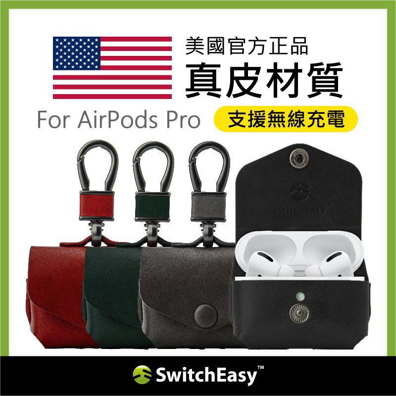 源自美國 公司貨 SwitchEasy WRAP AirPods Pro 耳機殼 耳機套 皮套 皮保護套 皮質皮革保護套 0