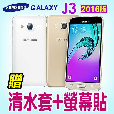 SAMSUNG Galaxy J3 (2016年新版) 贈清水套+螢幕貼 三星4G 雙卡雙待智慧型手機 免運費