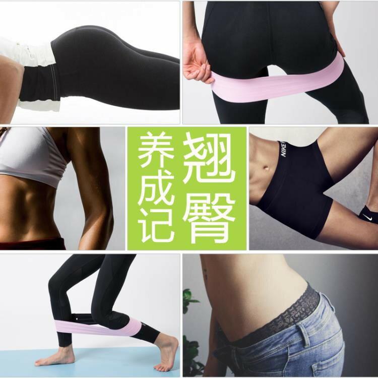 翹臀圈虐臀圈健身彈力帶女瑜伽阻力帶力量訓練男彈力圈深蹲運動帶《台北日光》