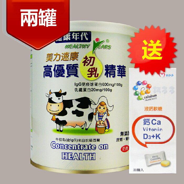 送鈣多多軟糖※健康年代 美力速康 高優質精華初乳奶粉300g/罐 兩罐組 乳鐵蛋白 免疫球蛋白