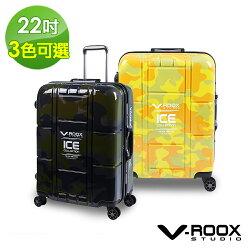V-ROOX ICE 22吋 不敗迷彩時尚行李箱 硬殼鋁框旅行箱-3色可選