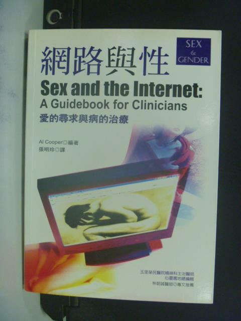 【書寶二手書T4/兩性關係_OIV】網路與性_愛的尋求與病的治療_Al Cooper