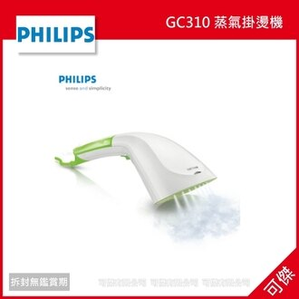 可傑 Philips 飛利浦 GC310 蒸氣掛燙機 手持式 公司貨