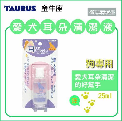 +貓狗樂園+ 日本TAURUS【金牛座。愛犬耳朵清潔液(徹底清潔型)。25ml】280元 - 限時優惠好康折扣