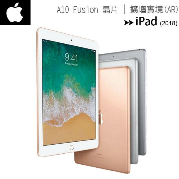 【WIFI+32G版】Apple全新2018iPad9.7吋平板電腦