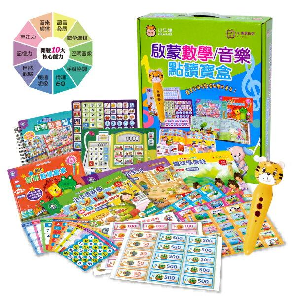 【小牛津】小牛津啟蒙數學音樂點讀寶盒