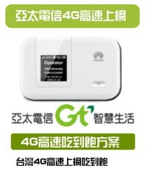 台灣WiFi 亞太4G無流量限制 月租方案