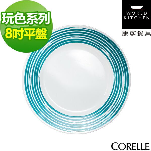 【美國康寧CORELLE】玩色系列8吋平盤(藍)