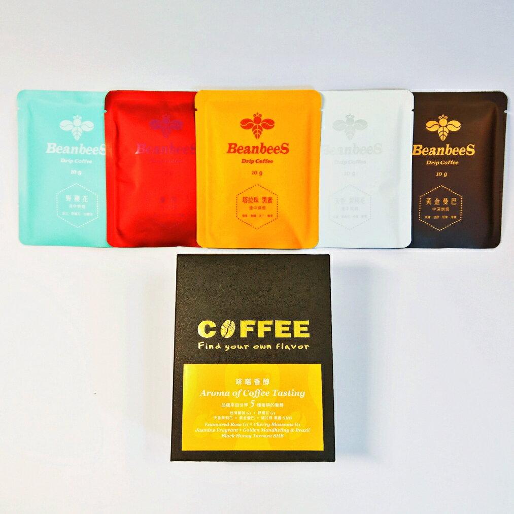 啡嚐香醇5(嚐香包) 烘焙濾掛咖啡【10克X5包】 5種風味咖啡各1包