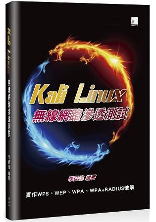 Kali Linux 無線網路滲透測試