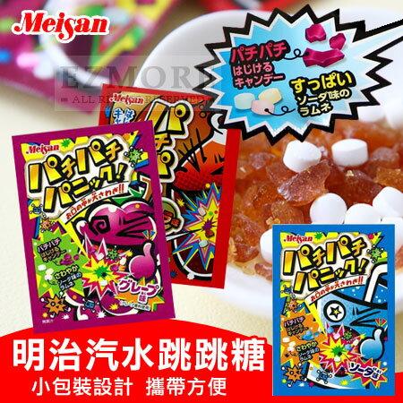 日本 meisan 明治產業 汽水跳跳糖 5g 跳跳糖 葡萄 可樂 蘇打 糖果【N101274】