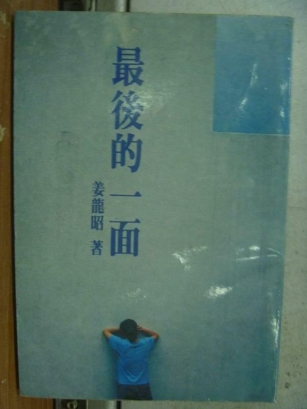 【書寶二手書T2/短篇_MCM】最後的一面_姜龍昭