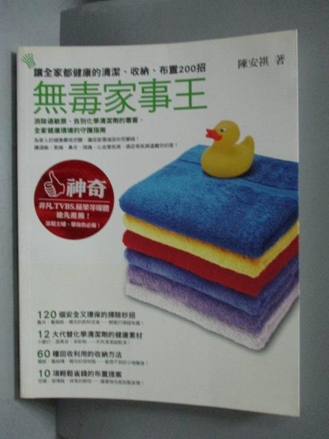 ~書寶 書T9/ _QJH~無毒家事王~讓全家都健康的清潔、收納、布置200招_陳安琪