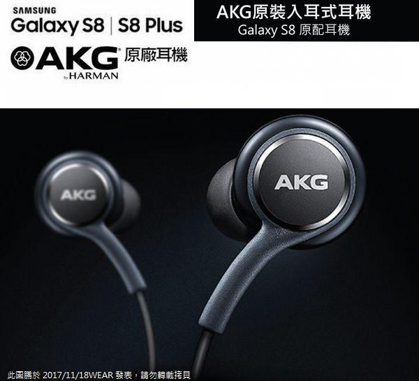 三星 S8/S8+ 原廠耳機 EO-IG955 AKG 原廠線控耳機 Note8、Note5、Note4、S7 Edge、A7 2017 Note9 (3.5mm接口)