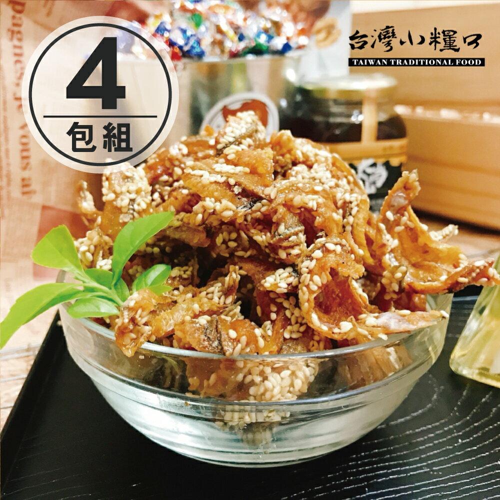 免運【台灣小糧口】魚乾系列 ●梅魚酥 80g(4包組) - 限時優惠好康折扣