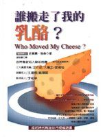 《誰搬走了我的乳酪?》ISBN:9570391014│奧林文化事業有限公司│游羽泰, 史賓賽.強森│全新