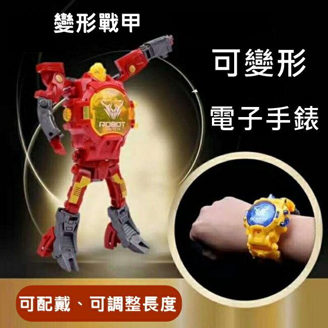 變形金剛錶 兒童電子錶 兒童手錶 電子錶 變形金剛電子錶 玩具錶 變形金剛【塔克】