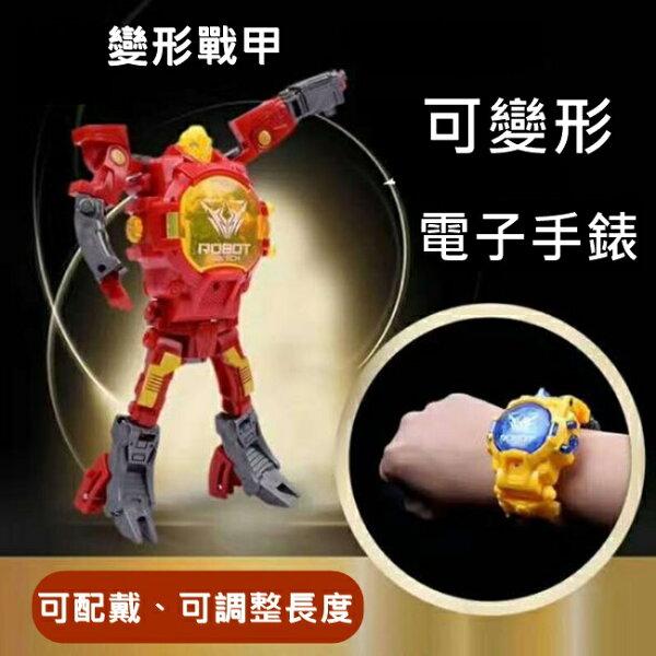 塔克玩具百貨:變形金剛錶兒童電子錶兒童手錶電子錶變形金剛電子錶玩具錶變形金剛【塔克】