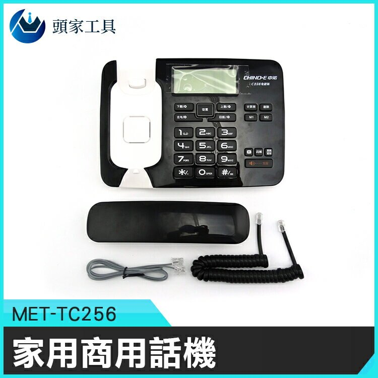 《頭家工具》電話總機 室內電話 話機 有線電話 辦公室電話 鈴聲可調 MET-TC256