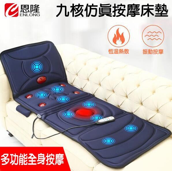 現貨多功能按摩墊電動按摩毯 按摩床墊紅外加熱腰部全身按摩儀