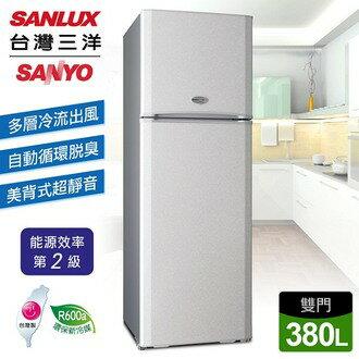 【台灣三洋 SANLUX】380公升雙門定頻冰箱/銀色(SR-B380B)