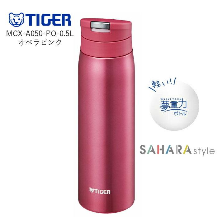 日本Tiger虎牌 超人氣 夢幻輕量保溫瓶 水瓶 水壺 / 桃粉 /500ml / MCX-A050-PO /日本必買代購/日本樂天直送