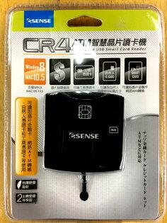 ☆宏華資訊廣場☆EsenseCR4ATM晶片讀卡機(自然人信用卡報稅)