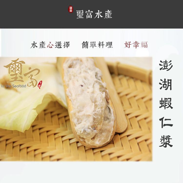 【璽富水產】澎湖鮮味蝦仁漿 300g/包