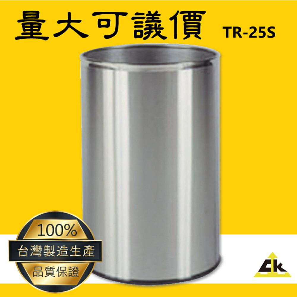 不銹鋼圓形垃圾桶 TR-25S 室內/室外/戶外/資源回收桶/環保清潔箱/環保回收箱/分類回收桶