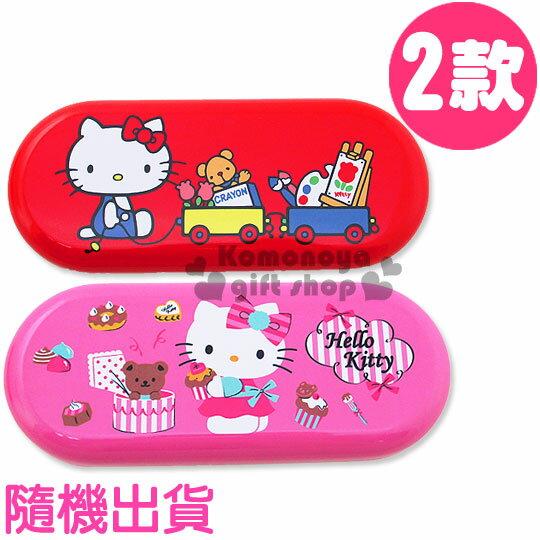 〔小禮堂〕Hello Kitty 鐵製眼鏡盒《2款.隨機出貨.紅粉.玩具車.甜點小熊》保護內容物實用可愛