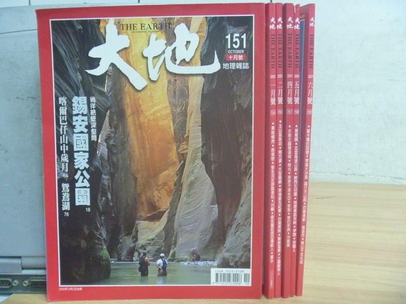 【書寶二手書T9/雜誌期刊_RBV】大地_151~159期間_6本合售_錫安國家公園等