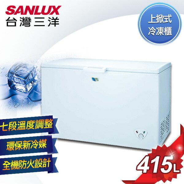 【SANLUX台灣三洋】415L冷凍櫃SCF-415W