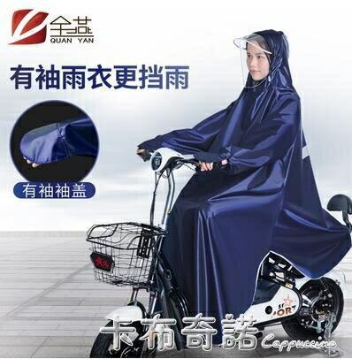 帶袖自行電瓶電動摩托車雨披時尚單人男女款專用有袖加厚騎行雨衣 特惠九折