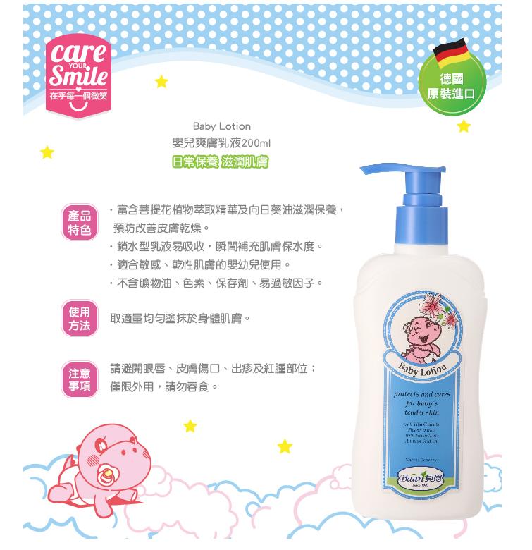 【貝恩Baan】嬰兒爽膚乳液(200ml)
