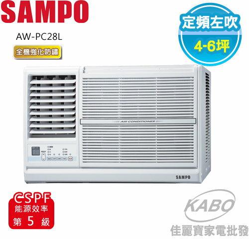 【佳麗寶】-(含標準安裝)(SAMPO聲寶)定頻窗型冷氣(4-6坪)AW-PC28R(右吹)AW-PC28L(左吹)