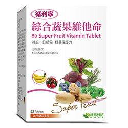 威瑪舒培 循利寧綜合蔬果維他命 52錠/盒◆德瑞健康家◆