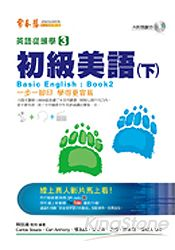 初級美語(下)(附1CD)(新版)