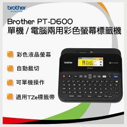 brother PT-D600 單機 / 電腦兩用彩色螢幕專業型標籤機