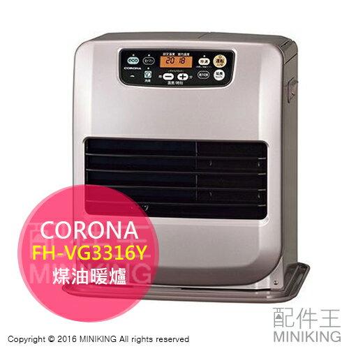 ~ 王~  一年保 CORONA FH~VG3316Y 煤油暖爐 12畳 7秒點火 另 F