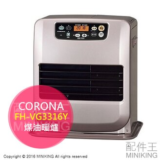 【配件王】日本代購 一年保 CORONA FH-VG3316Y 煤油暖爐 12畳 7秒點火 另 FH-EX6715BY